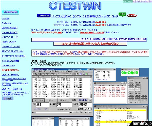 Windows版コンテスト用ロギングソフト CTESTWIN(4.01)ダウンロードサイト