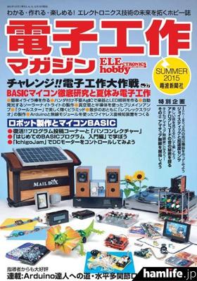 電子工作マガジン 2015年夏号の表紙