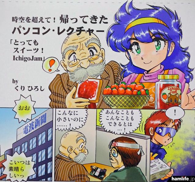 IchigoJamをテーマにしたくりひろし氏のパソコン漫画