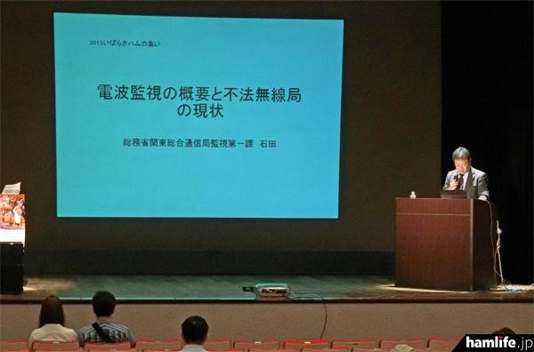 関東総合通信局監視第一課長が「電波監視の概要と不法無線局の現状」というテーマで講演