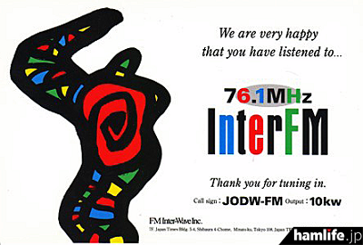 inter-fm-frequency-1