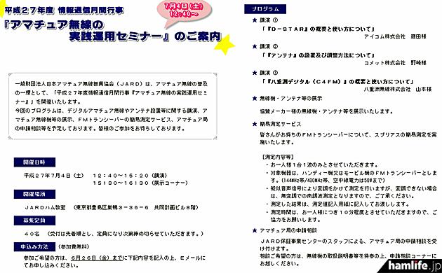 JARDのWebサイトに掲載された「アマチュア無線の実践運用セミナー」告知より