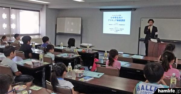 会場には事前に申し込んだ関東各地の小学生36名が集合した