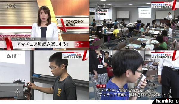 当日夜、テレビのニュース番組でもこのイベントの模様が紹介された(TOKYO MXテレビのニュース画面より)