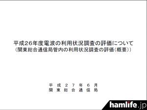 kanto-soutsu-denpa-riyo-h25report-1