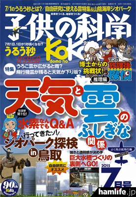「子供の科学」2015年7月号表紙