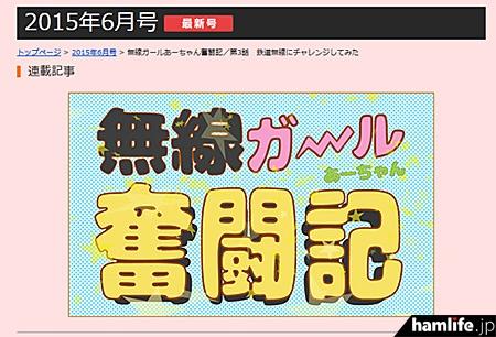 月刊FBニュース「無線ガールあーちゃん奮闘記/第3話 鉄道無線にチャレンジしてみた」より