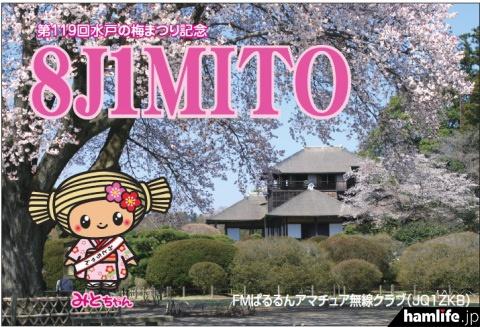 梅まつりで発行された8J1MITOのQSLカード