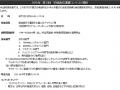 miyagi-tsushinkunren-contest2015-1