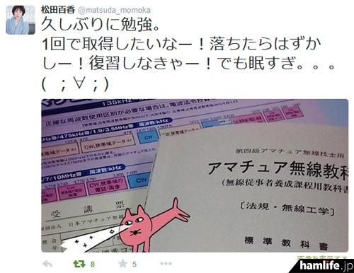 松田百香のTwitterアカウントより。初日の受講が終了したあとのツイート