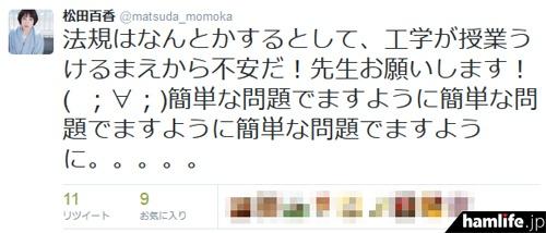 松田百香のTwitterアカウントより。2日目に行われる無線工学の受講前にツイート