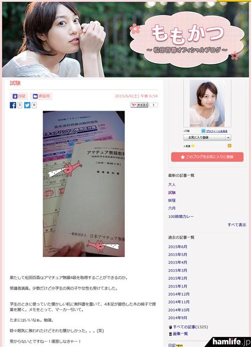 松田百香オフィシャルブログにも受講の想いを綴った文を公開