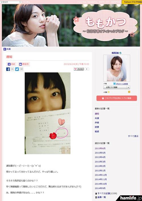 松田百香オフィシャルブログに、合格通知が届いた喜びを綴った