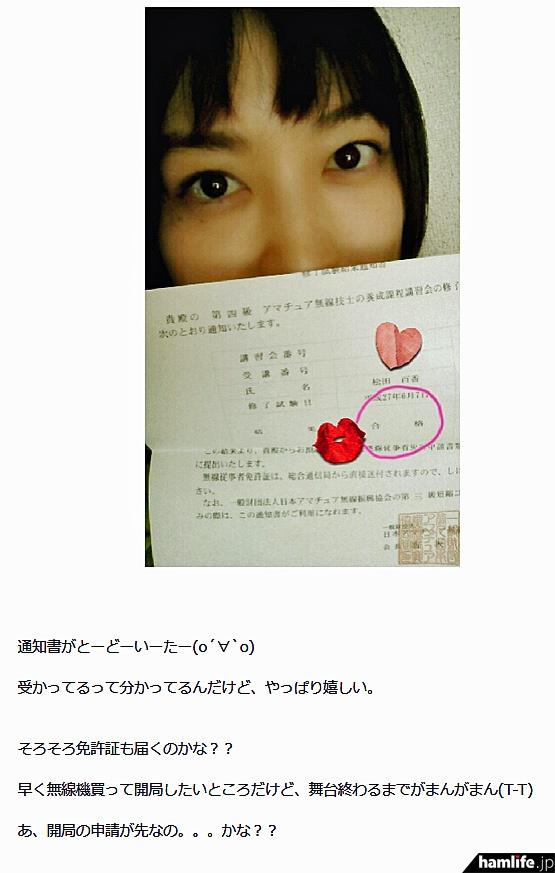 6月24日の松田百香オフィシャルブログより