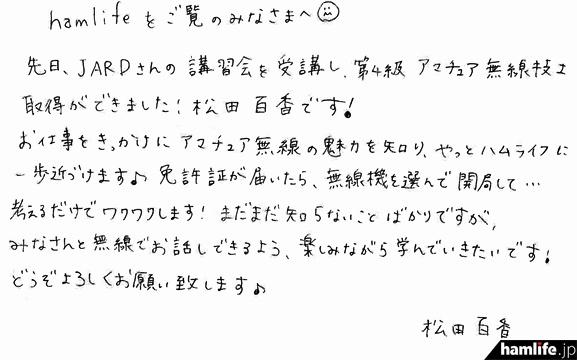 松田百香の直筆メッセージ