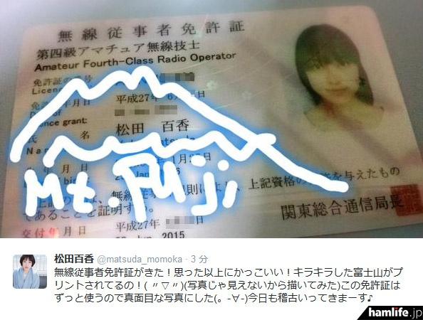 6月27日、無線従事者免許証が到着したというツイートがあった