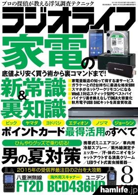 月刊「ラジオライフ」2015年8月号表紙