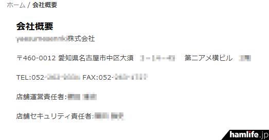 「会社概要」の住所を確認すると、名古屋の「第二アメ横ビル」という記載が確認できた。電話番号は「現在使われておりません」という案内が流れる