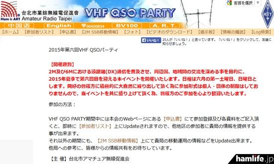 2015年第6回VHF QSOパーティの日本語版ページより