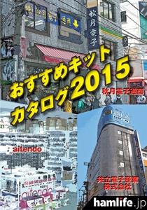 特別付録「2015年版 おすすめキットカタログ」の表紙