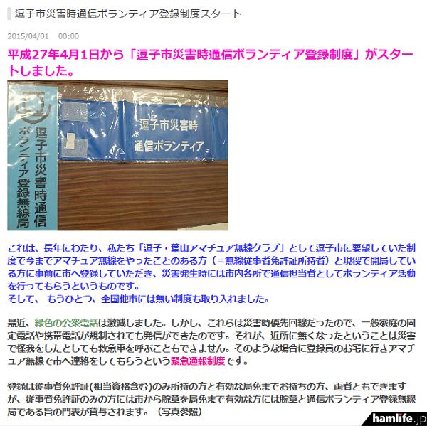 画像には、貸与される「逗子市災害時通信ボランティア」の「腕章」(右)、通信ボランティア登録無線局であることを示す「門標」(左)が載っている(逗子・葉山アマチュア無線クラブWebサイトから)