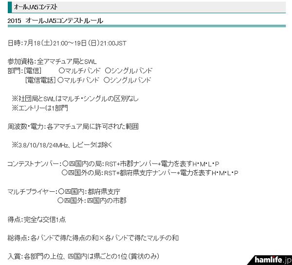 「2015 オールJA5コンテスト」の規約(一部抜粋)