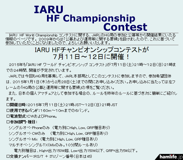 「2015 IARU World HF Championship Contest」簡易版日本語規約の一部