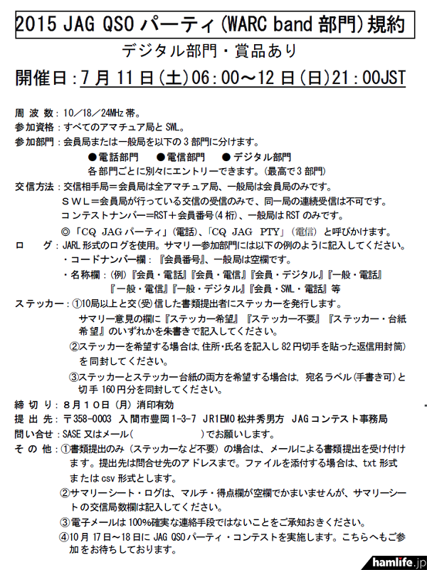 「2015 JAG QSOパーティ(WARC band部門)」の規約(一部抜粋)