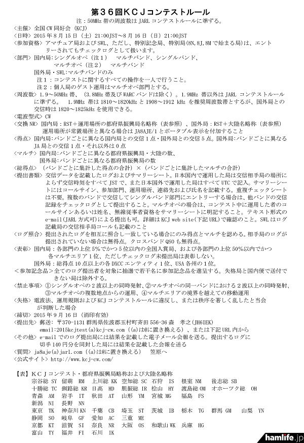 「第36回 KCJコンテスト」の規約(一部抜粋)