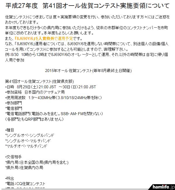 「平成27年度(第41回)オール佐賀コンテスト」の規約(一部抜粋)