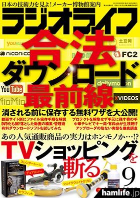 月刊「ラジオライフ」2015年9月号表紙