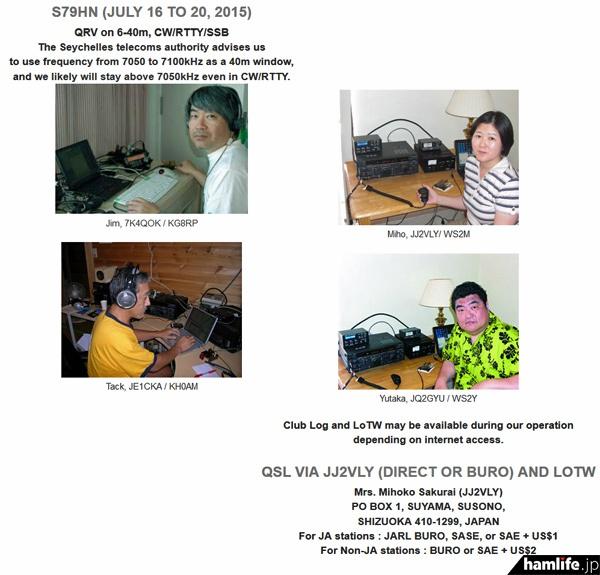 S79HNを運用する、JJ2VLY・櫻井氏のブログより