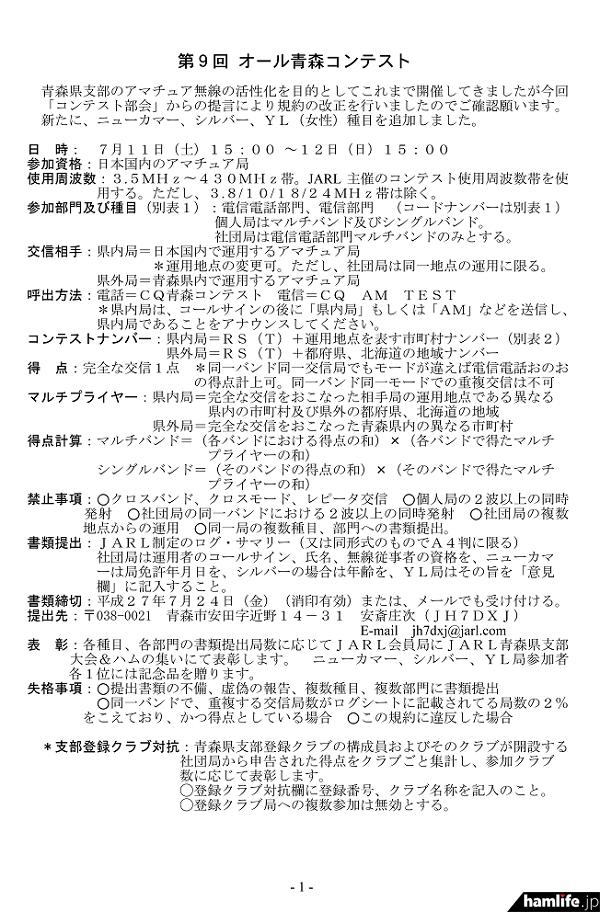 「第9回オール青森コンテスト」の規約(一部抜粋)