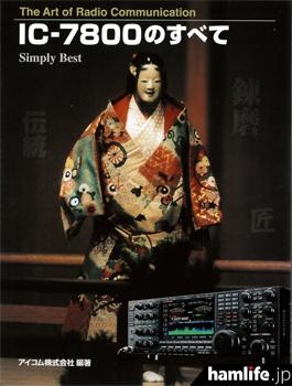 アイコムが2006年に刊行した「IC-7800のすべて」表紙