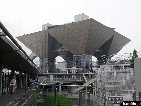 「アマチュア無線フェスティバル(ハムフェア2015)」が開催される東京ビッグサイト。その会議棟(写真建物)6階で出展者向けに、説明会とコマ割り抽選会が行われた