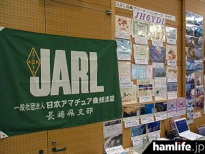jarl-nagasaki-event-7-02