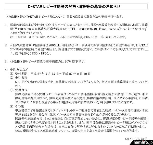 「D-STARレピータ局等の開設・増設等の募集のお知らせ」の一部(同Webサイトから)