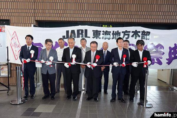 JARL山之内会長(JA7AIW)、JARD有坂会長(JA1HQG)を交えてオープニングのテープカットが行われた