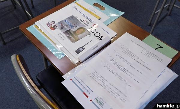 来場者には講演資料やパンフレット、カタログなどさまざまな資料が配付。女優・松田百香がモデルを務めるJARDハムクラブのQSLカードは直筆サイン入りのレア物だった