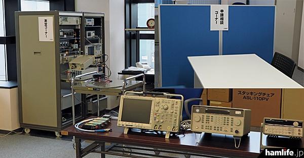 スプリアス測定サービスのコーナーや、申請相談コーナーも設置され、多くの利用者があった