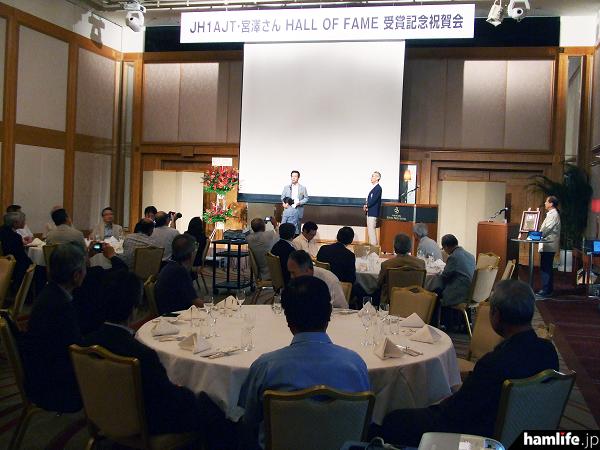 祝賀会会場には、JA局としては3人目となる「CQ Amateur Radio Hall of Fame」の受賞を祝い多くの仲間たちが集まった