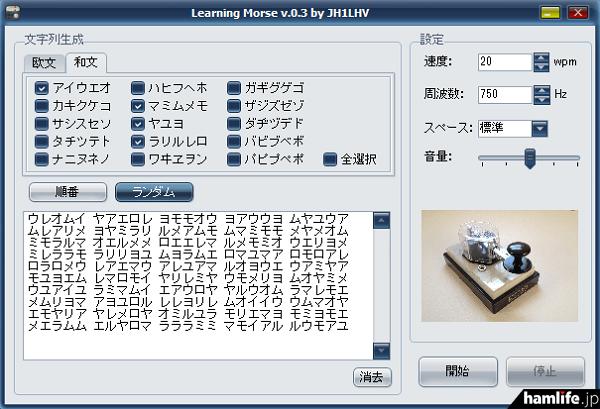 CW訓練ソフト「Lerning Morse」。和文のカタカナに任意でチェックを入れて、ランダムに再生してみた