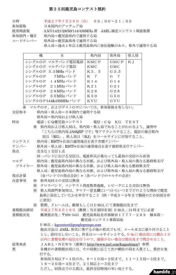 「第25回鹿児島コンテスト」の規約