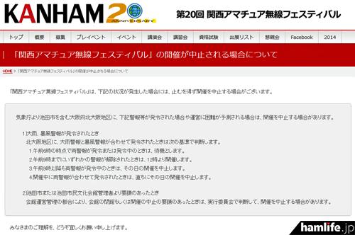 Webサイトに掲載された「関西アマチュア無線フェスティバル」の開催が中止される場合についての告知より