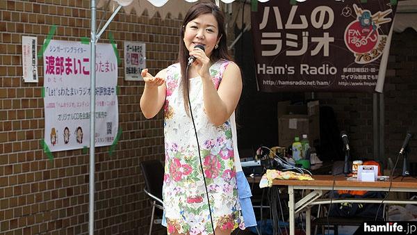 シンガーソングライター・渡部まいこ(JJ0SDQ)のミニコンサート