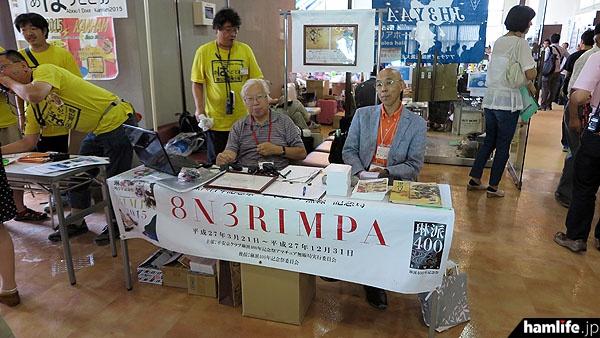 8N3RIMPAの宣伝ブース