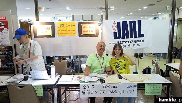 JARL滋賀県支部