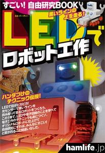 別冊付録「LEDでロボット工作」