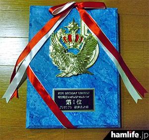 部門を通しての最高得点者に贈呈される「楯」の例