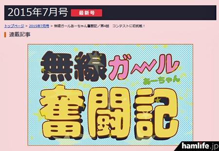 月刊FBニュース「無線ガールあーちゃん奮闘記/第4話 コンテストに初挑戦!」より